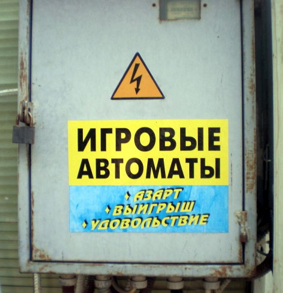 Приколы игровые автоматы играть в слот автоматы бесплатно и без регистрации
